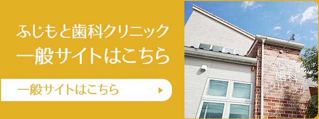 ふじもと歯科クリニック一般サイト