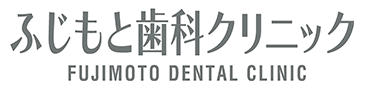 ふじもと歯科クリニック求人サイト(山口県下松市の歯科医師、歯医者、歯科医院)