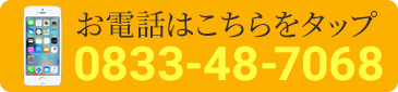 0833-48-7068